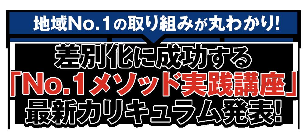 地域No.1の取り組みが丸わかり!差別化に成功する「No.1メソッド実践講座」最新カリキュラム発表!