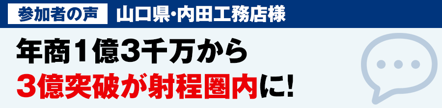 """""""年商1億3千万から3億突破が射程圏内に!"""