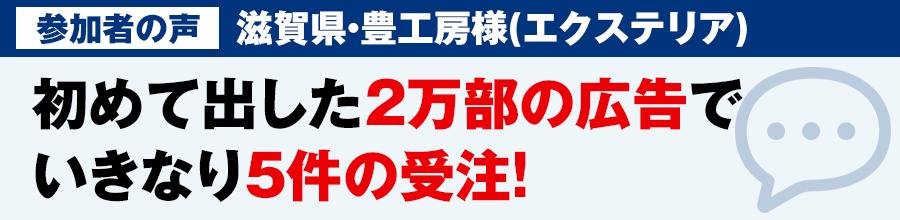 初めて出した2万部の広告で いきなり5件の受注!滋賀県・Y様(造園会社)