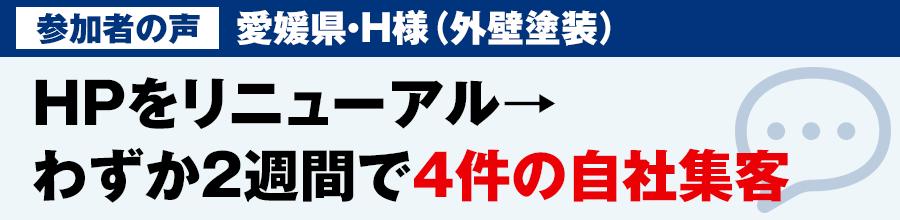 HPをリニューアル→わずか2週間で4件の自社集客!HPをリニューアル→わずか2週間で4件の自社集客