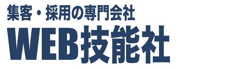 工務店集客・リフォーム集客なら【WEB技能社】